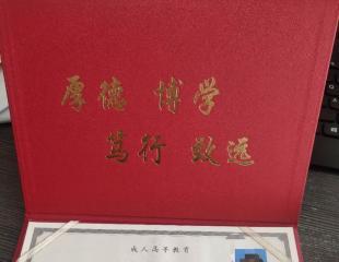 青岛农业大学大专毕业证