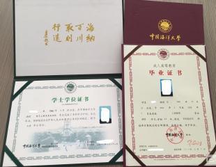 中国海洋大学毕业证学位证样本