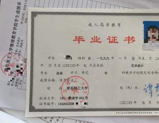 青岛理工大学毕业证